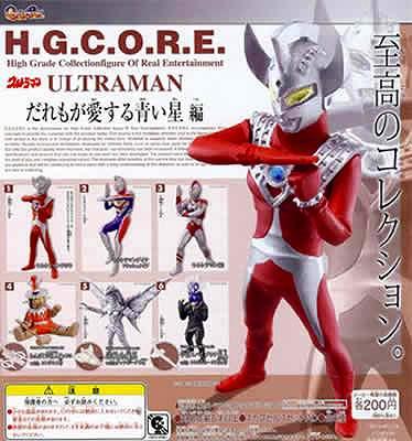 H.G.C.O.R.E. ウルトラマン~だれもが愛する青い星編~全7種セット