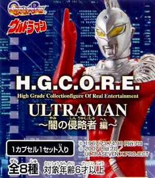 H.G.C.O.R.E. ウルトラマン~闇の侵略者編~全8種セット