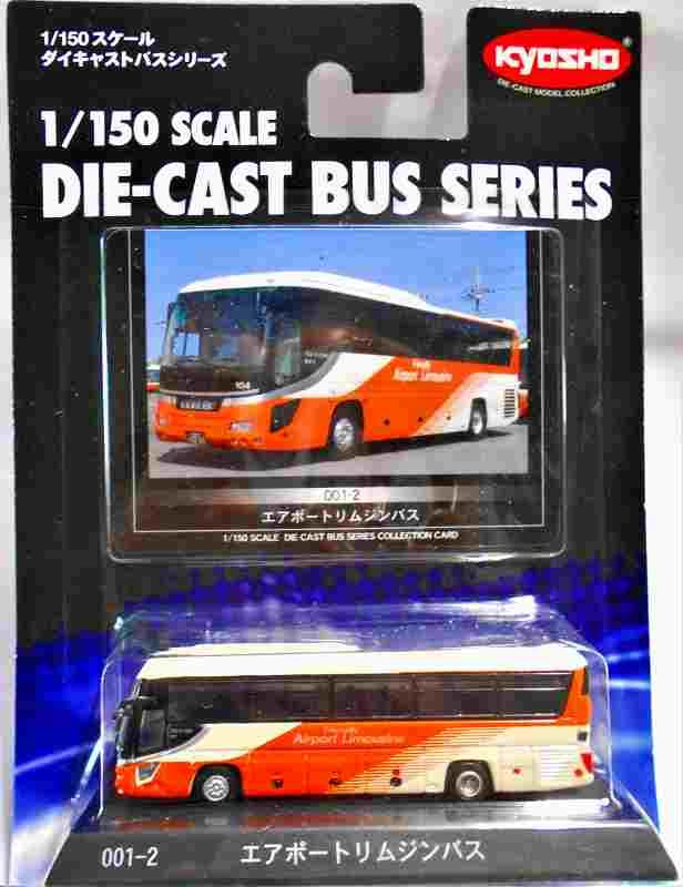エアーポート リムジンバス 京商ダイキャストバス 001-2 1/150