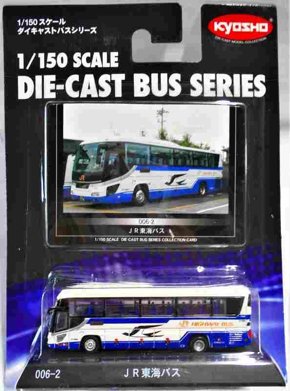 JR東海バス 京商ダイキャストバス 006-2 1/150