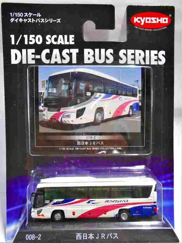 西日本JRバス 京商ダイキャストバス 008-2 1/150