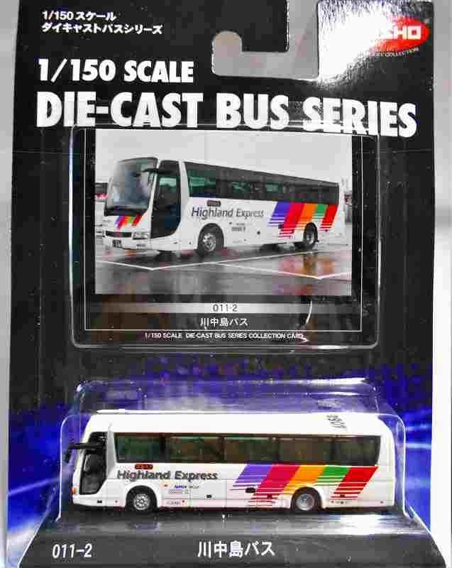 川中島バス 京商ダイキャストバス 011-2 1/150