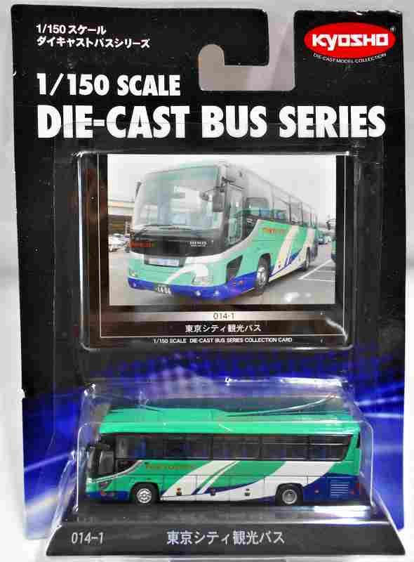 東京シティ観光バス 京商ダイキャストバス 014-1 1/150