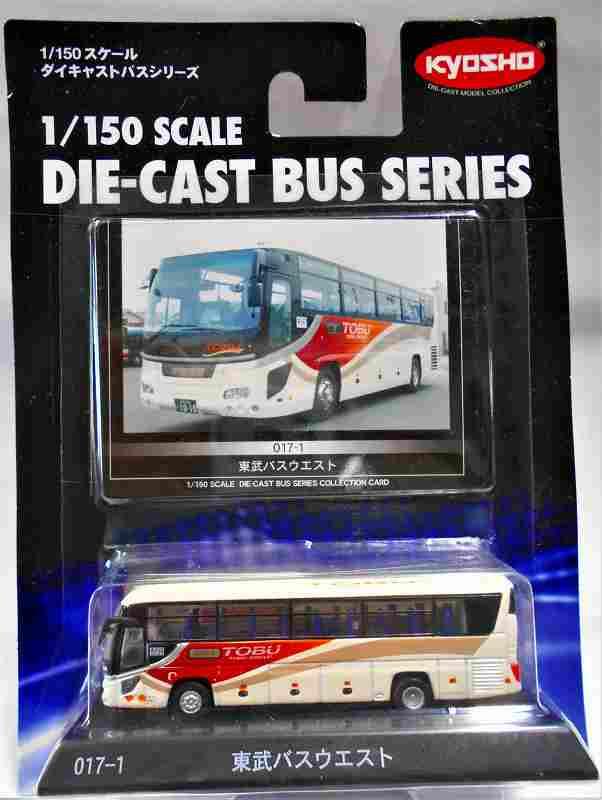 東武バス ウエスト 京商ダイキャストバス 017-1 1/150