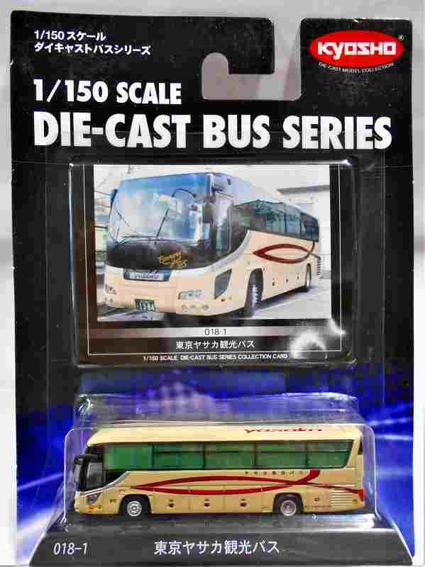 東京ヤサカ観光バス  京商ダイキャストバス 018-1 1/150