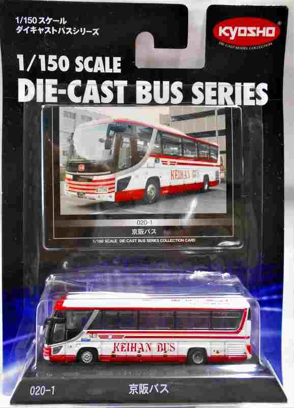 京阪バス  京商ダイキャストバス 020-1 1/150