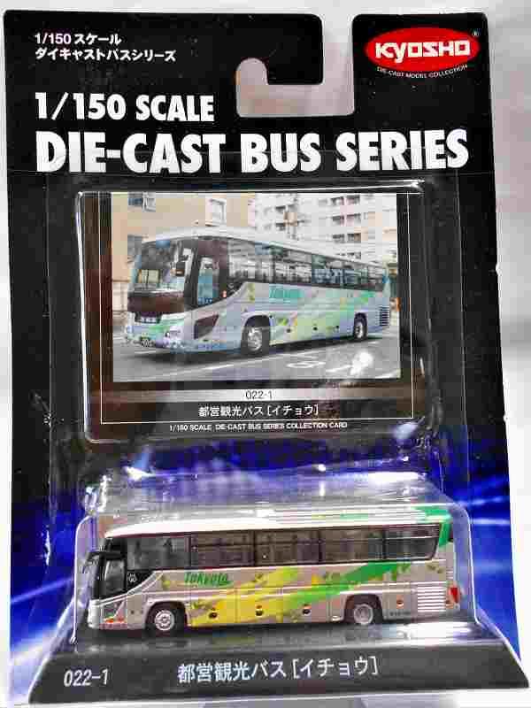 都営観光バス・イチョウ  京商ダイキャストバス 022ー1 1/150