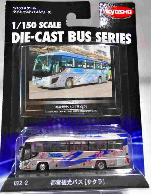 都営観光バス・サクラ  京商ダイキャストバス 022ー2 1/150