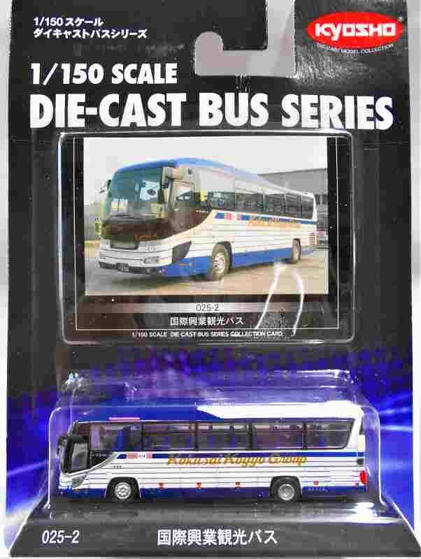 国際興業観光バス 京商ダイキャストバス 025ー2 1/150