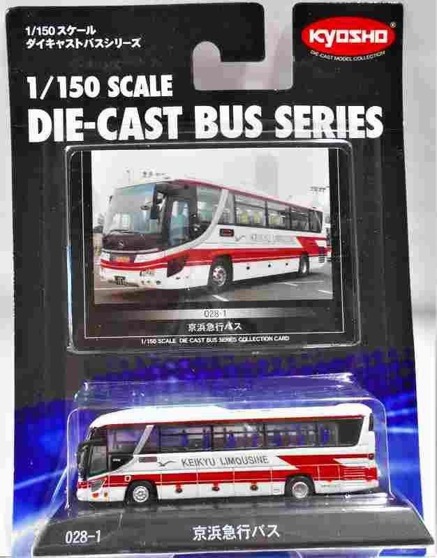 京浜急行バス 京商ダイキャストバス 028ー1 1/150