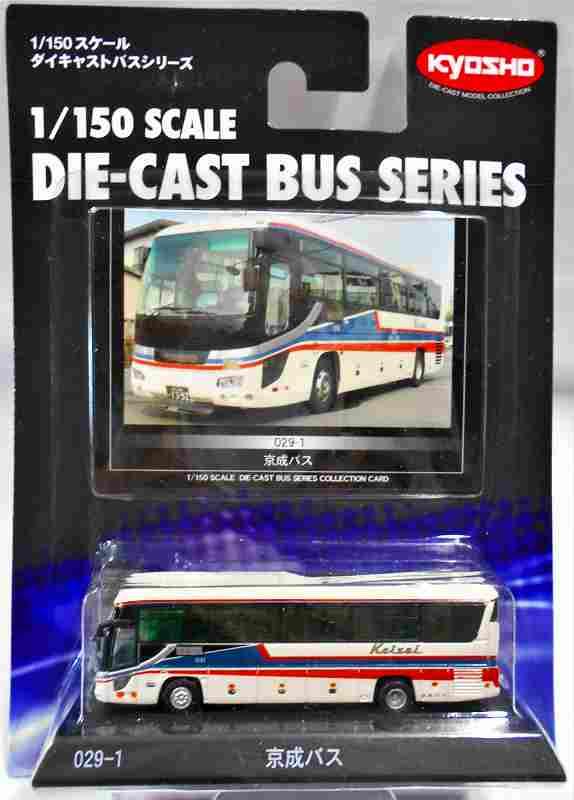 京成バス 京商ダイキャストバス 029ー1 1/150