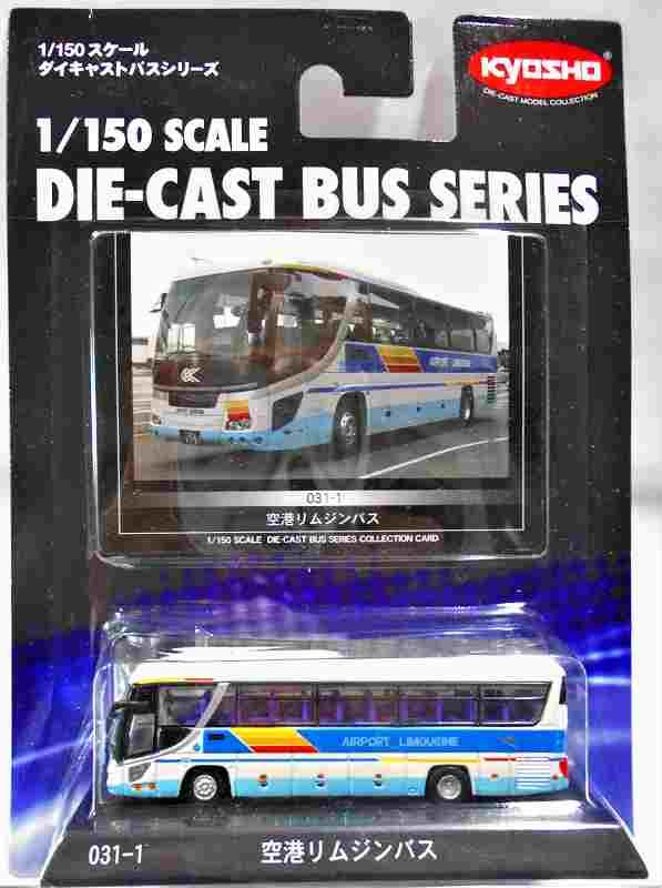 空港リムジンバス 京商ダイキャストバス 031ー1 1/150