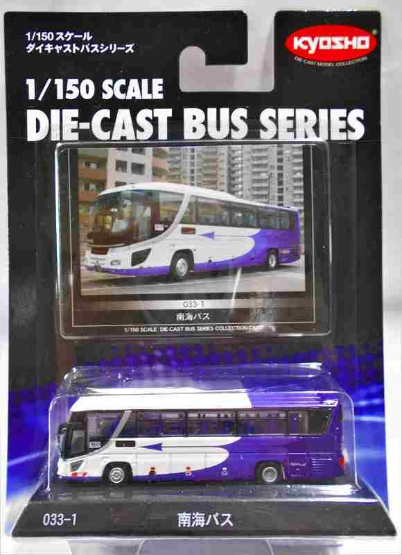 南海バス 京商ダイキャストバス 033ー1 1/150