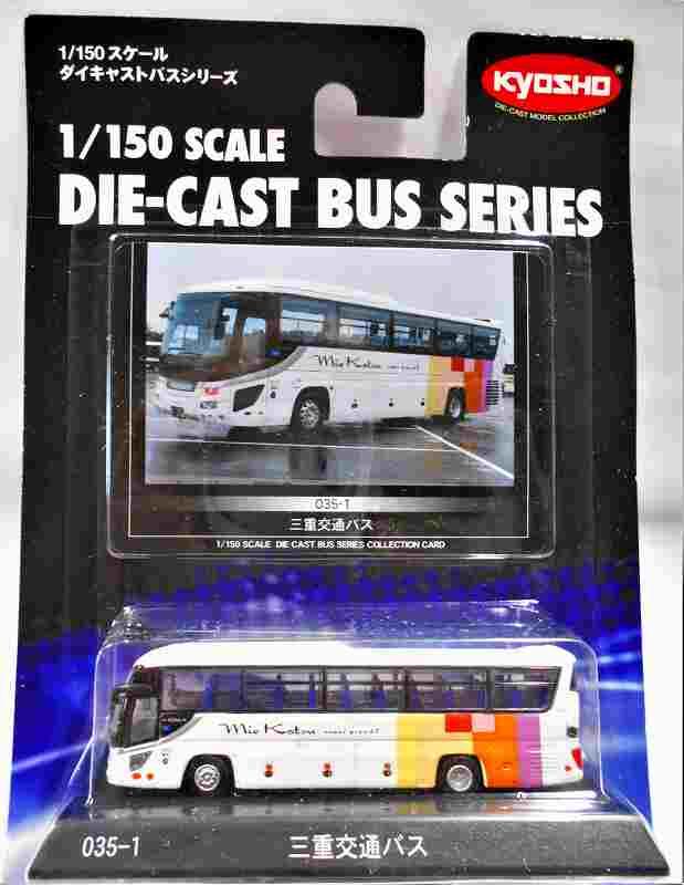 三重交通バス 京商ダイキャストバス 035ー1 1/150