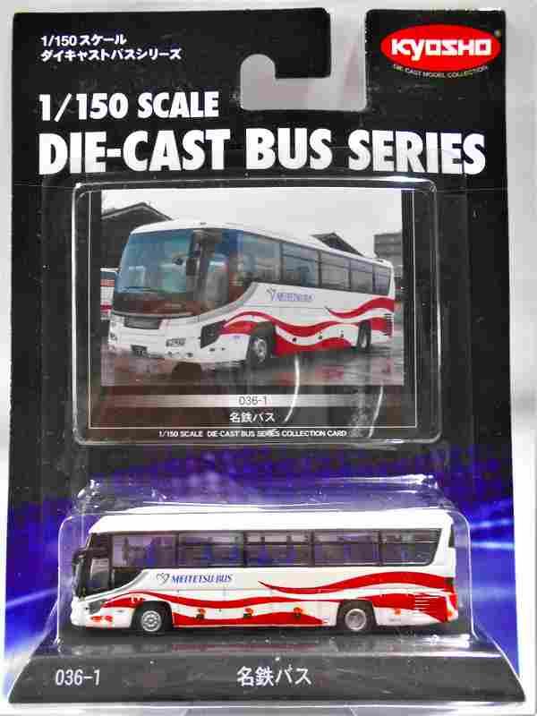 名鉄バス 京商ダイキャストバス 036ー1 1/150