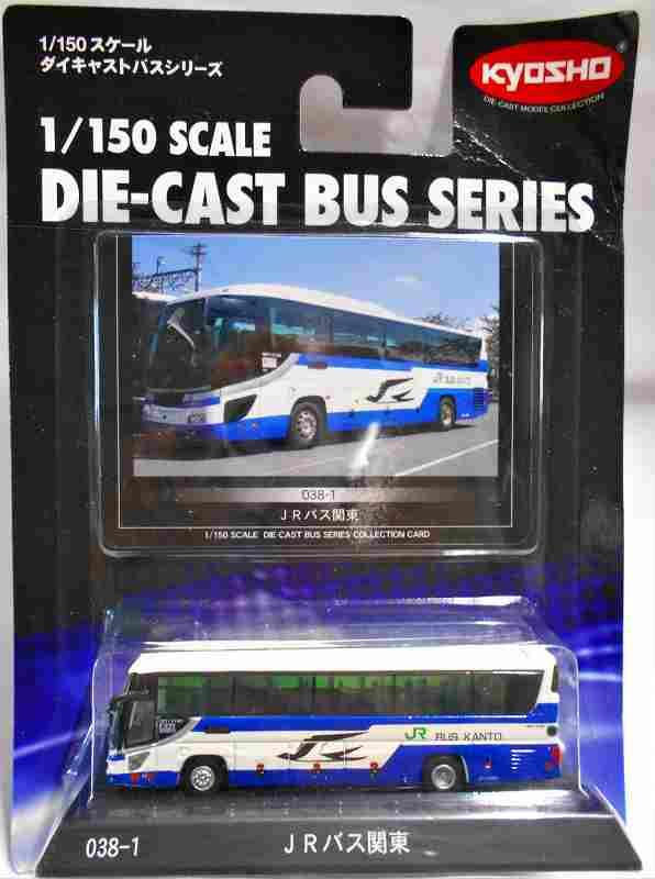 JRバス関東 京商ダイキャストバス 038ー1 1/150