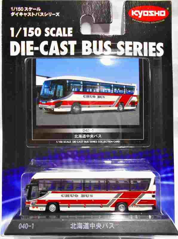 北海道中央バス 京商ダイキャストバス 040ー1 1/150