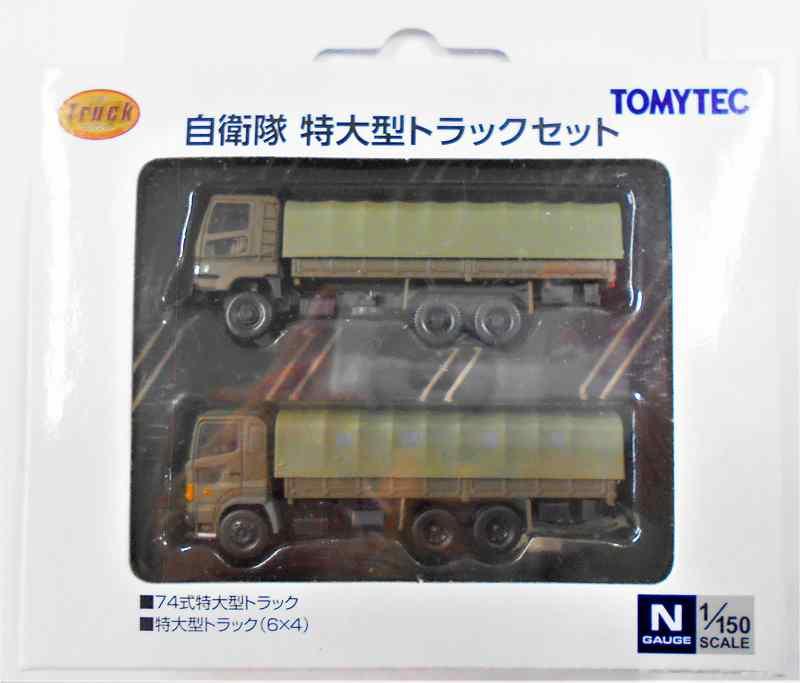 自衛隊 特大型トラックセット トミーテック 1/150