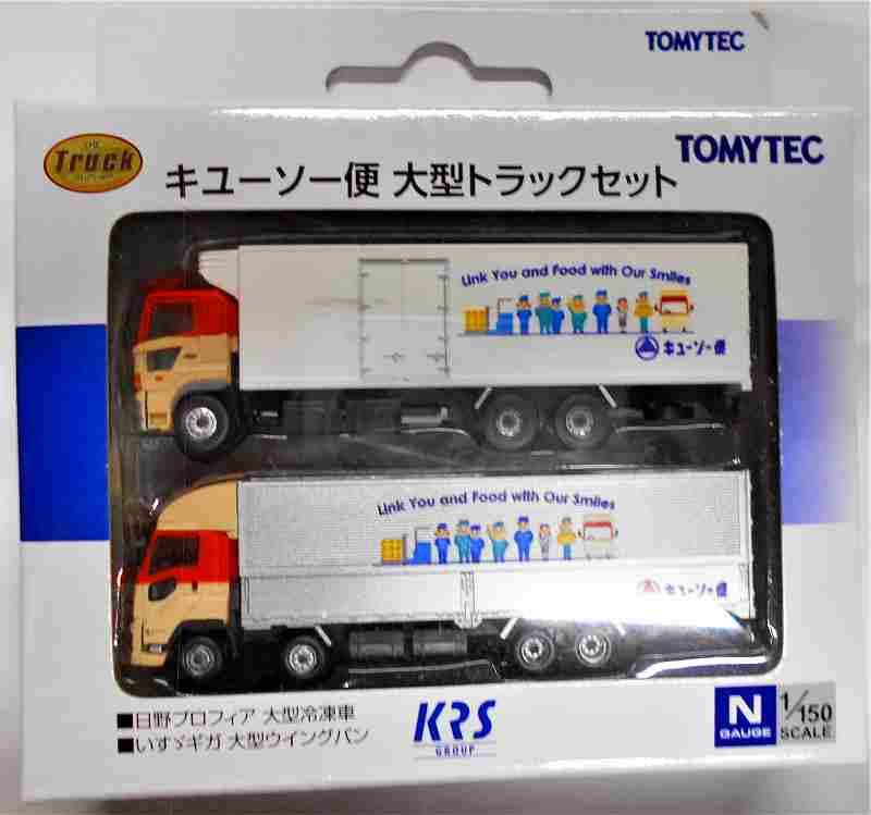 キューソー便 大型トラックセット トミーテック 1/150
