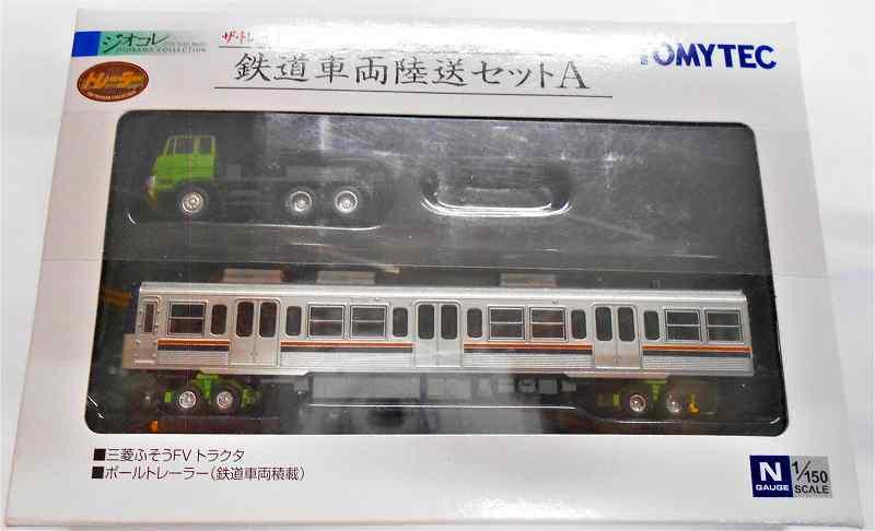 鉄道車両陸送セット A トミーテック 1/150