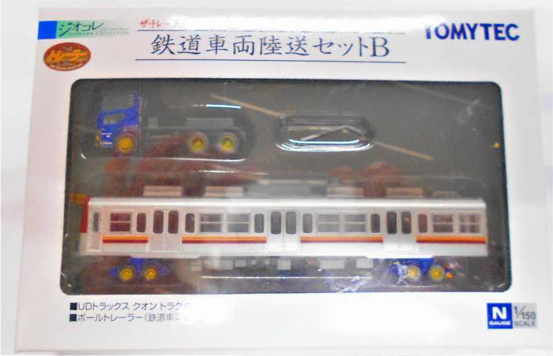 鉄道車両陸送セット B トミーテック 1/150