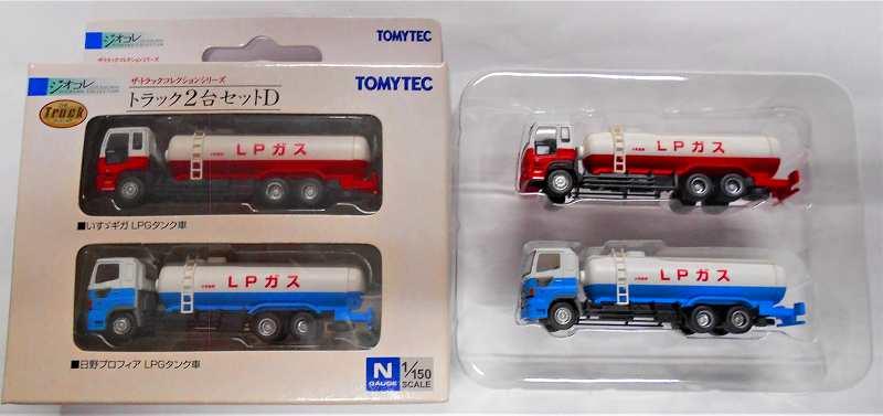 トラック2台セット  D トミーテック 1/150