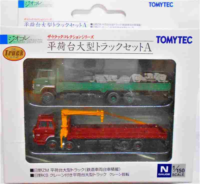 平荷台  大型トラックセット  A トミーテック 1/150