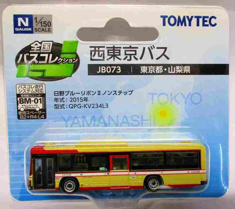 西東京バス 日野ブルーリボンⅡノンステップ  JB073 1/150