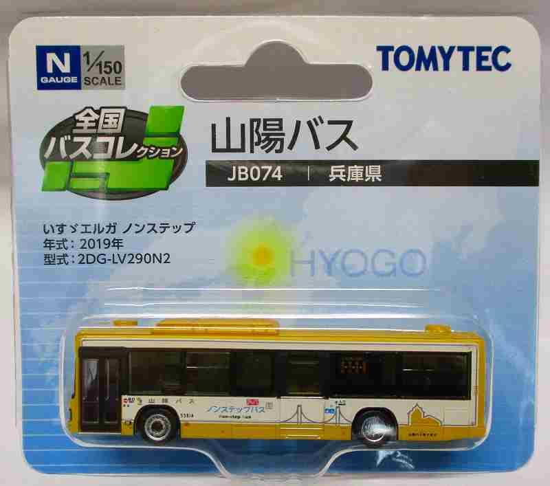 山陽バス いすゞエルガ ノンステップ(1974年式) JB074