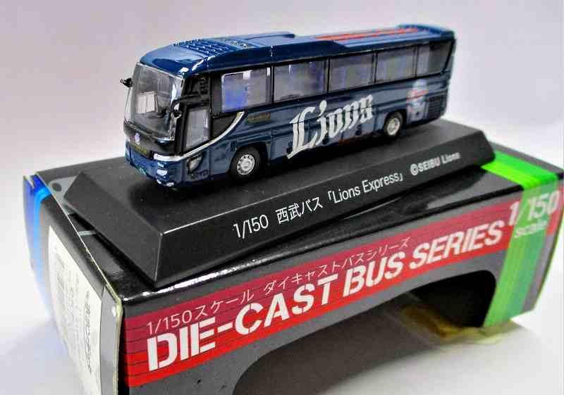 西武バス 「Lions Express」 popon8211