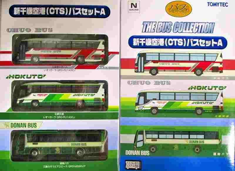 新千歳空港(CTS)バスセットA 3台セット 1/150