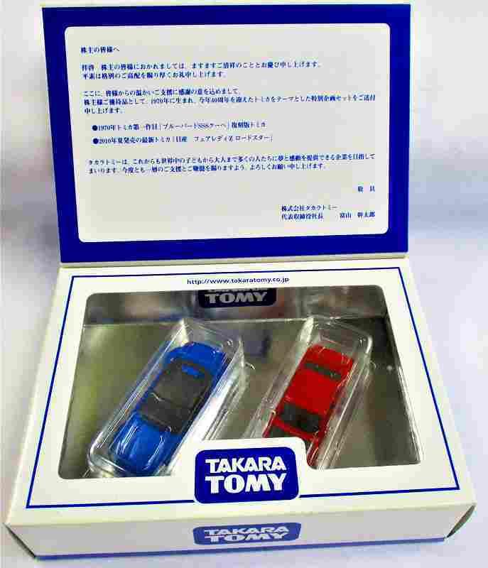 買取品! タカラトミー 株主優待2010年 オリジナルトミカ2台セット
