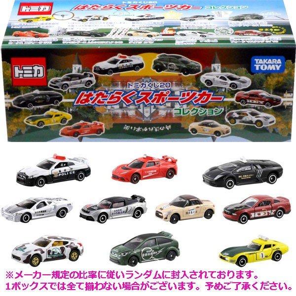 絶版! 新品未開封 トミカ くじ 20 はたらくスポーツカー コレクション BOX 10台セット