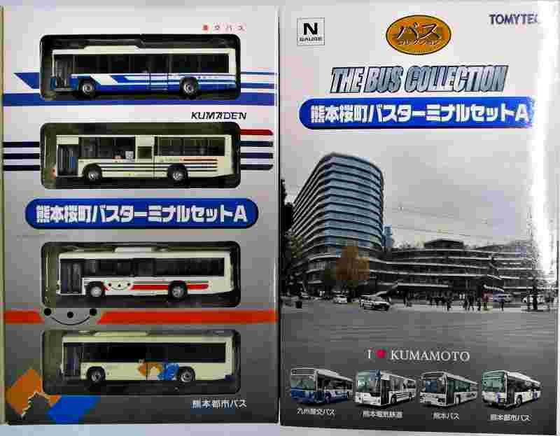 熊本桜町 バスターミナル 4台セット A