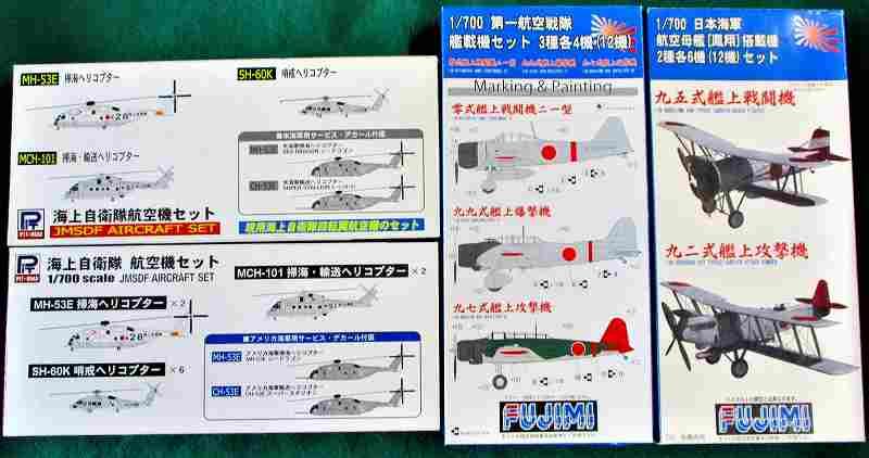 ピットロード・海上自衛隊航空機セット2種+FUJIMI・艦載機セット2種の計4個セット