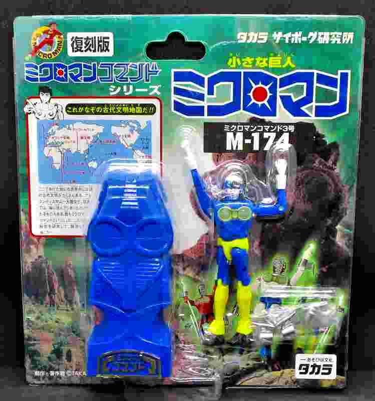 ミクロマンコマンド 3号 M-174 ツヨシ (青)