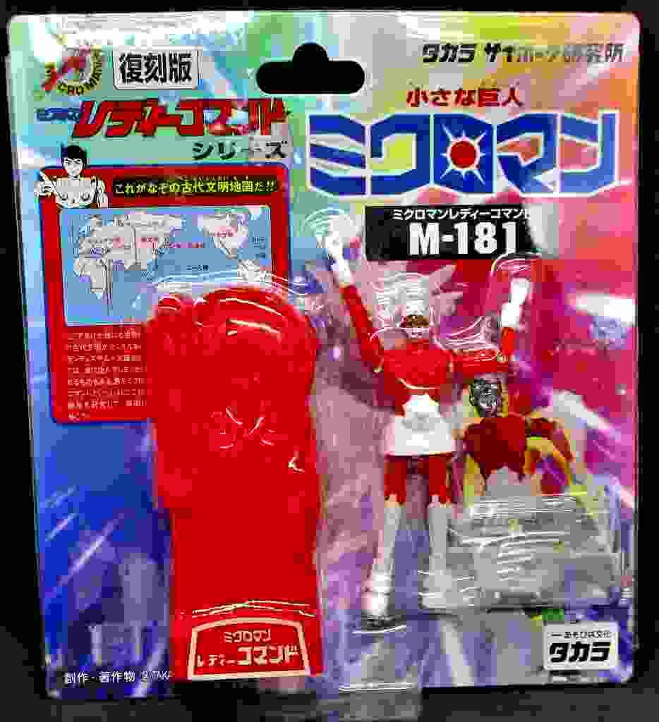 ミクロマンレディーコマンド  M-181 アン (赤)
