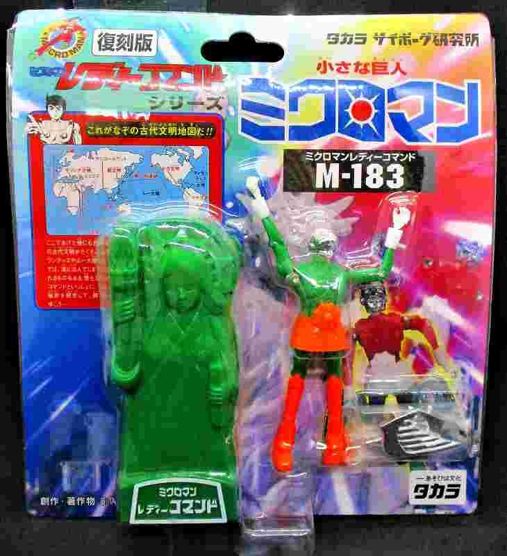 ミクロマンレディーコマンド  M-183 ア二ー (緑)