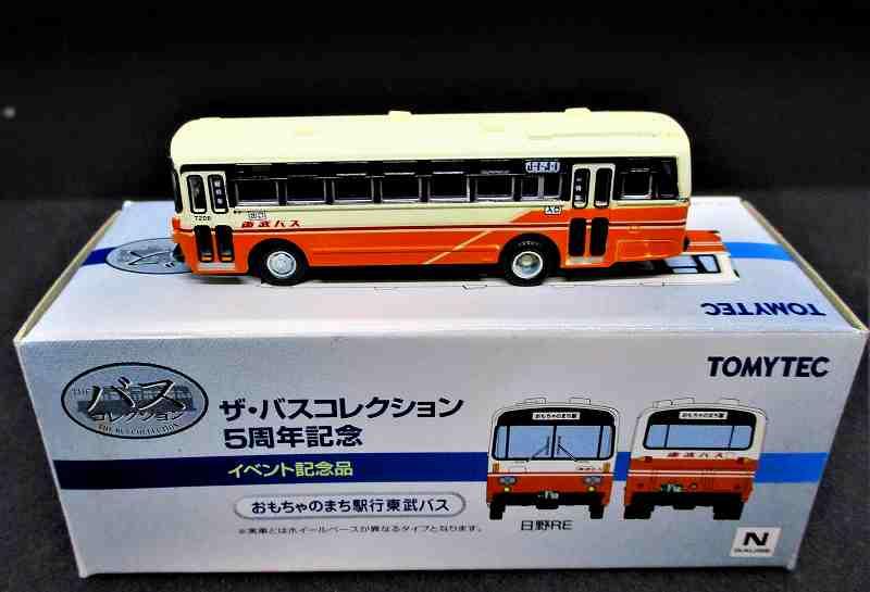 おもちゃのまち駅行・東武バス ザ・バスコレクション5周年記念