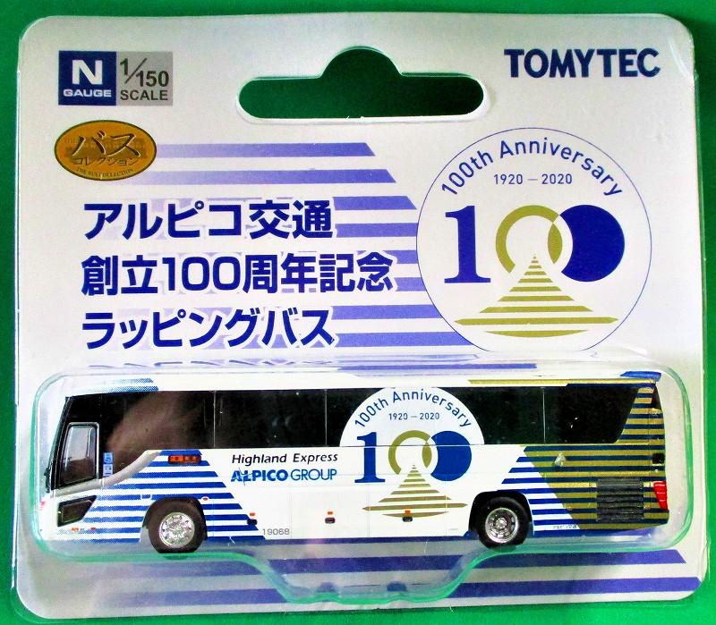 アルピコ交通 創立100周年記念ラッピングバス 2021年1月発売