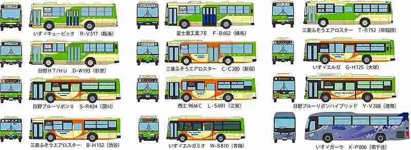 都バス スペシャル 12個入りBOX 2020年12月発売!
