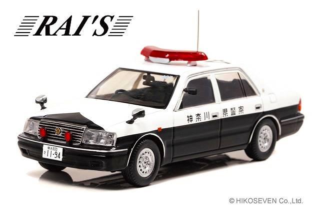 トヨタ クラウン (JZS155Z) パトカー 2000 神奈川県警察交通機動隊車両 1/43