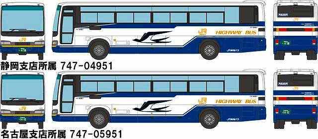 JR東海バス ありがとう 日野セレガR 2台セット 2021年1月発売!
