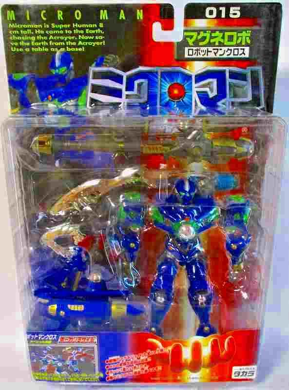 ロボットマン クロス ミクロマン・マグネロボシリーズ No-015