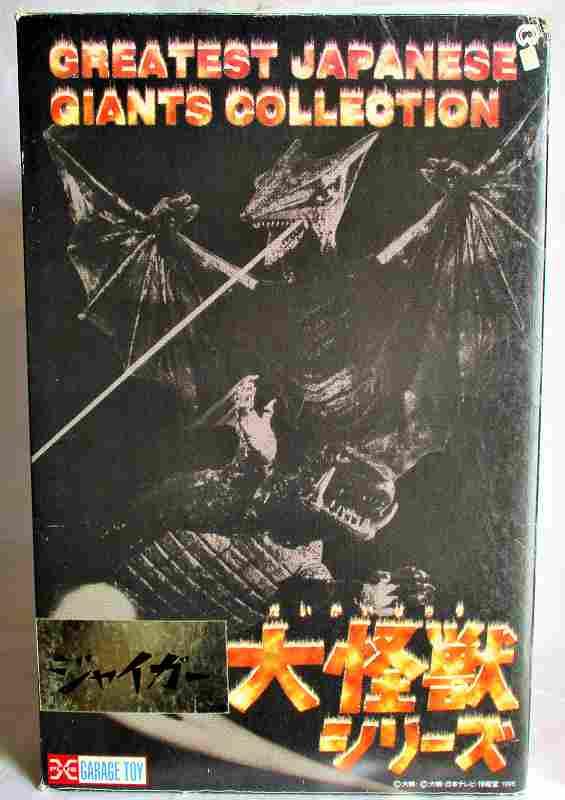 ジャイガー 1970 ( X-PLUS・レジン製品 )
