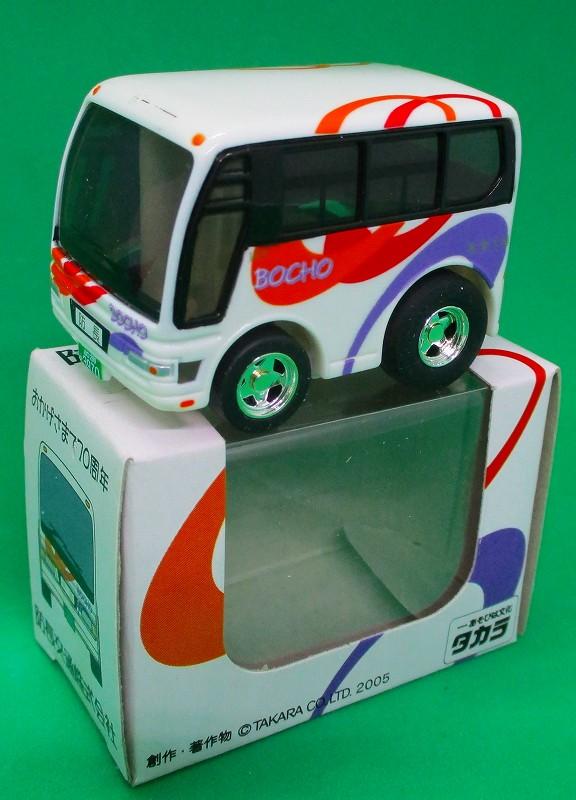 防長観光バス 70周年記念 チョロQ