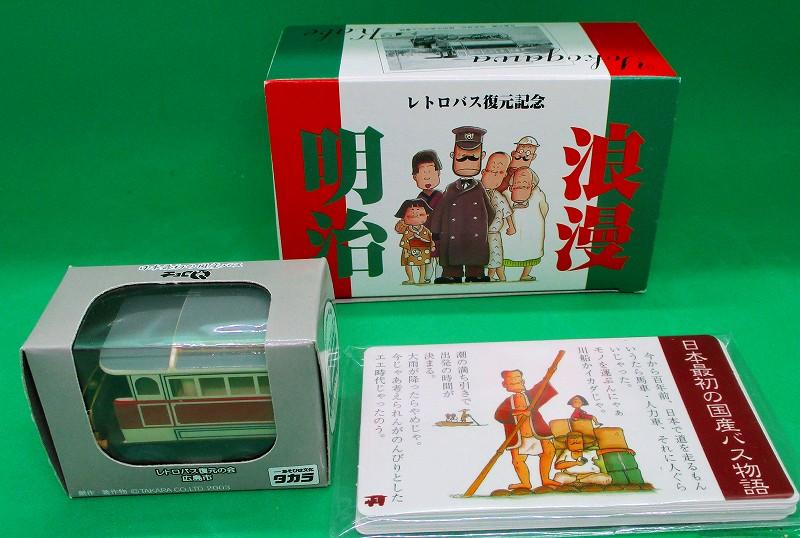 かよこバス DX 日本初・国産乗合バス チョロQ