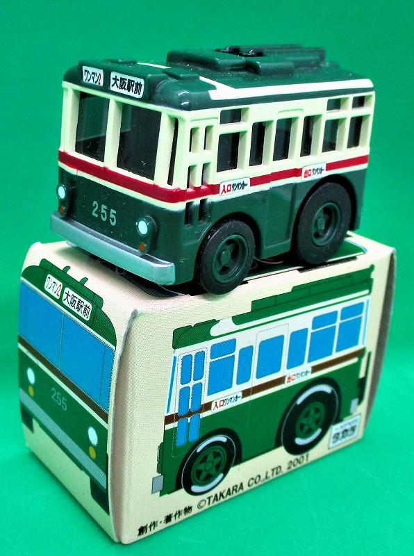 大阪市営 トロリーバス200型 大阪駅前 チョロQ