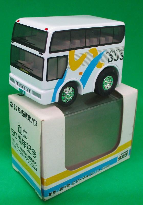 高志観光バス (福井市)50周年記念 チョロQ