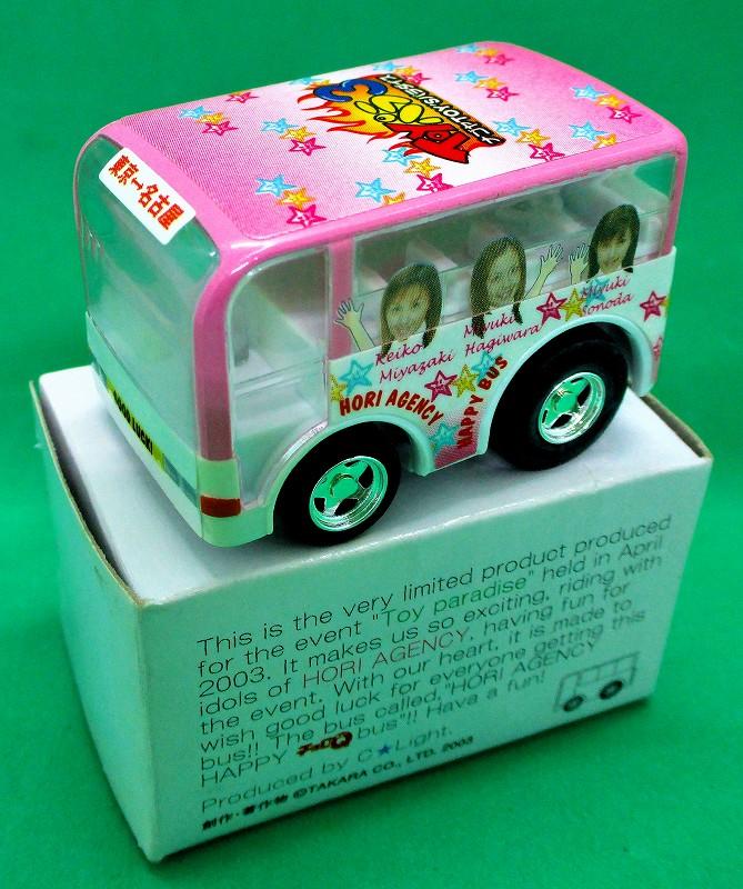 ハッピーバス トイパラダイス2003 チョロQ